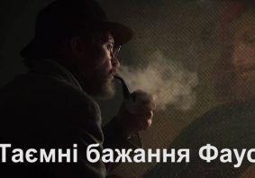 О.Віктор Маринчак у фільмі «Таємні бажання Фауста»